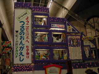 tanabata2005-2