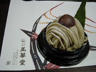 waguri051108